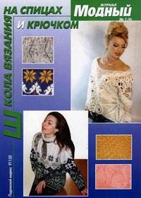 журнал по вязанию Модный № 1(4),2005