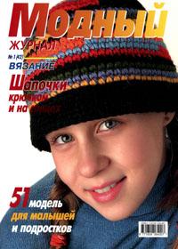 журнал по вязанию Модный № 1(42),2006