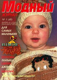 журнал по вязанию Модный № 1(49),2007