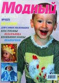 журнал по вязанию Модный № 1(57),2008