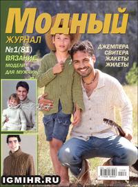 журнал по вязанию Модный № 1(81),2011
