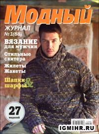 журнал по вязанию Модный № 1(88),2012