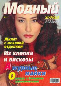 журнал по вязанию Модный № 11,2005