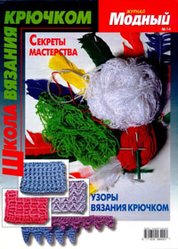 журнал по вязанию Модный № 14,2005