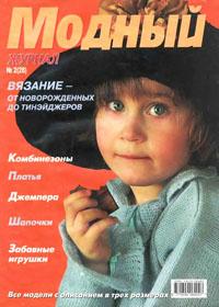 журнал по вязанию Модный № 2(28),2003