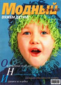 журнал по вязанию Модный № 2(5),2001