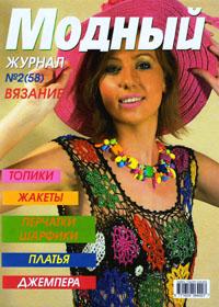 журнал по вязанию Модный № 2(58),2008