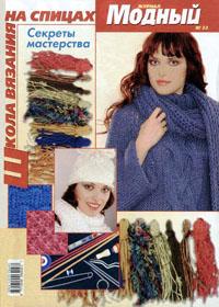 журнал по вязанию Модный № 22,2003