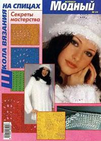 журнал по вязанию Модный № 24,2003