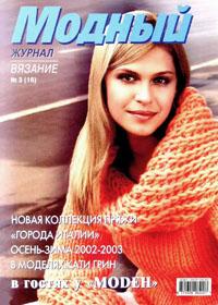 журнал по вязанию Модный № 3(16),2002