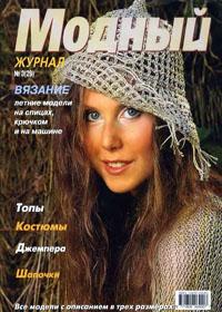 журнал по вязанию Модный № 3(29),2004