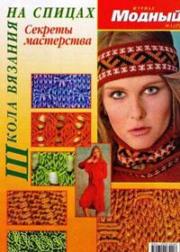 журнал по вязанию Модный № 3(37),2005