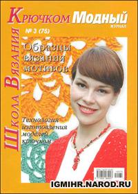 журнал по вязанию Модный № 3(75),2010