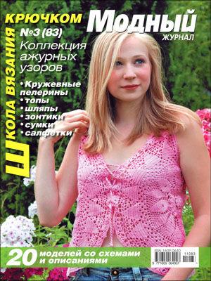журнал по вязанию Модный № 3(83),2011