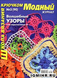 журнал по вязанию Модный № 3(90),2012