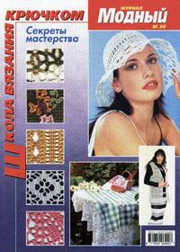 журнал по вязанию Модный № 30,2004