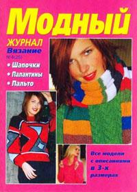 журнал по вязанию Модный № 4(25),2005