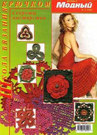 журнал по вязанию Модный № 4(46),2006