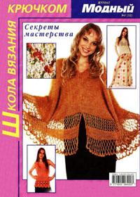 журнал по вязанию Модный № 4(52),2007