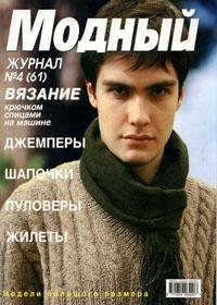 журнал по вязанию Модный № 4(61),2008