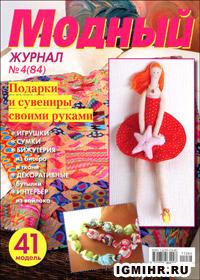 журнал по вязанию Модный № 4(84),2011