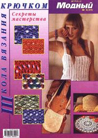 журнал по вязанию Модный № 5(39),2005