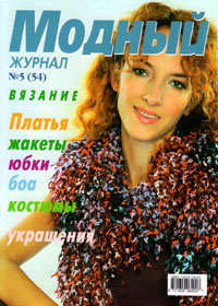 журнал по вязанию Модный № 5(54),2007