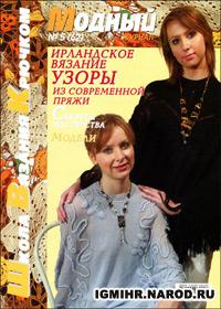 журнал по вязанию Модный № 5(62),2008