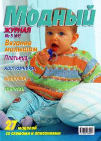 журнал по вязанию Модный № 5(69),2009