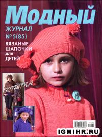 журнал по вязанию Модный № 5(85),2011