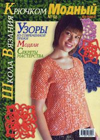 журнал по вязанию Модный № 56,2008