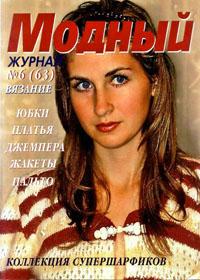 журнал по вязанию Модный № 6(63),2009