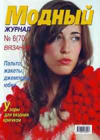 журнал по вязанию Модный № 6(70),2009