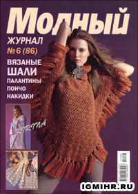 журнал по вязанию Модный № 6(86),2011