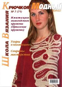 журнал по вязанию Модный № 7(71),2009