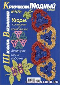 журнал по вязанию Модный № 7(79),2010