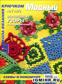 журнал по вязанию Модный № 7(87),2011