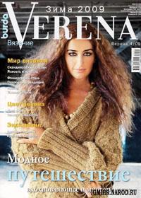 Verena журнал по вязанию официальный сайт