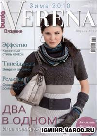 журнал по вязанию Verena № 4,2010