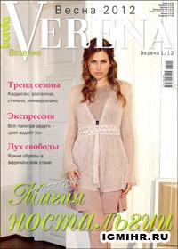 журнал по вязанию Verena № 1,2012