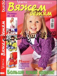 журнал по вязанию Burda special. Verena Вяжем детям № 1,2013