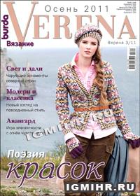 журнал по вязанию Verena № 3,2011