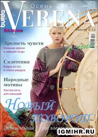 журнал по вязанию Verena № 3,2012