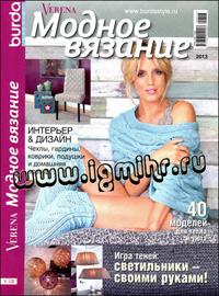 журнал по вязанию Burda special. Спецвыпуск № 3,2013 Verena Модное вязание 2013