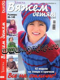 журнал по вязанию Burda special. Спецвыпуск № 4,2013 Verena Вяжем детям Осень-зима 2013