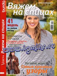 журнал по вязанию Burda special. Спецвыпуск № 5,2013 Verena Вяжем на спицах Осень-зима 2013