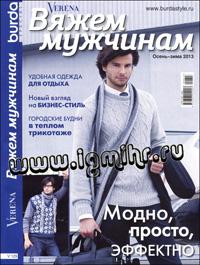 журнал по вязанию Burda special. Спецвыпуск № 6,2013 Verena Вяжем мужчинам Осень-зима 2013