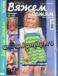 журнал по вязанию Burda special. Спецвыпуск № 7,2013 Verena Вяжем детям Весна-лето 2014