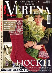 журнал по вязанию Verena № Е999 2011, Спецвыпуск Носки