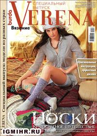 журнал по вязанию Verena. Спецвыпуск № 2,2012 Носки: кругосветное путешествие